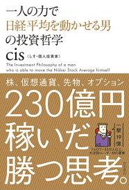 一人の力で日経平均を動かせる男の投資哲学/cis【1000円以上送料無料】
