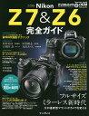 Nikon Z7 & Z6完全ガイド フルサイズミラーレス新時代 大口径新型マウントがカメラを変える【1000円以上送料無…