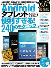 b02814da82 Androidタブレット便利すぎる!240のテクニック この1冊で使い勝手が大幅アップ
