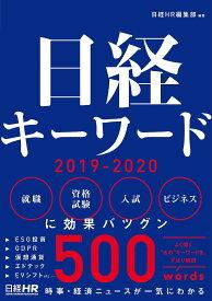 日経キーワード 2019−2020/日経HR編集部【1000円以上送料無料】