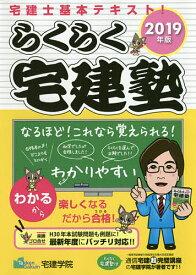 らくらく宅建塾 2019年版【1000円以上送料無料】