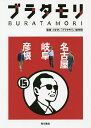 ブラタモリ 15/NHK「ブラタモリ」制作班【1000円以上送料無料】