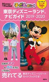 子どもといく東京ディズニーランドナビガイド 2019−2020【1000円以上送料無料】