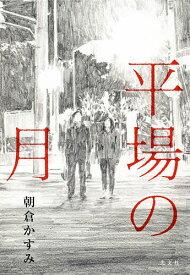 平場の月/朝倉かすみ【1000円以上送料無料】