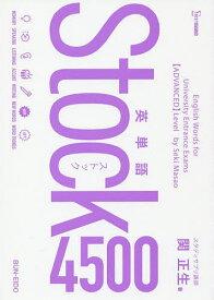英単語Stock4500/関正生【1000円以上送料無料】