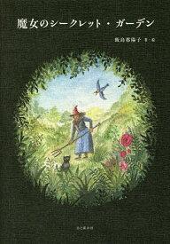 魔女のシークレット・ガーデン/飯島都陽子【1000円以上送料無料】