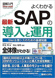 よくわかる最新SAPの導入と運用 SIer&情シスのための基礎知識/村上均/池上裕司【1000円以上送料無料】
