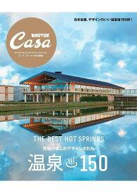 温泉150 MAGAZINE HOUSE MOOK extra issue/旅行【1000円以上送料無料】