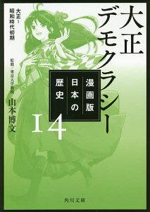 漫画版日本の歴史 14/山本博文【1000円以上送料無料】