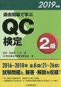 過去問題で学ぶQC検定2級 21〜26回 2019年版/QC検定過去問題解説委員会/仁科健【1000円以上送料無料】