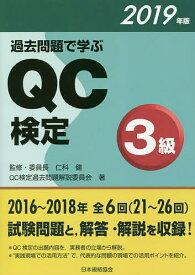 過去問題で学ぶQC検定3級 21〜26回 2019年版/QC検定過去問題解説委員会/仁科健【1000円以上送料無料】