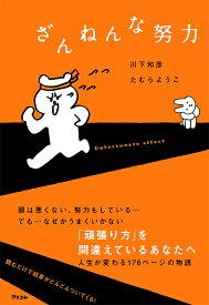 ざんねんな努力/川下和彦/たむらようこ【1000円以上送料無料】