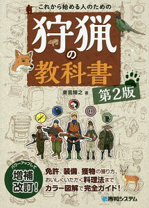 これから始める人のための狩猟の教科書/東雲輝之【1000円以上送料無料】