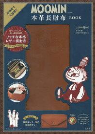 MOOMIN 本革長財布BOOK【1000円以上送料無料】