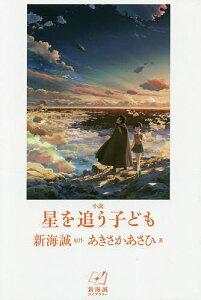 小説星を追う子ども/新海誠/あきさかあさひ【1000円以上送料無料】
