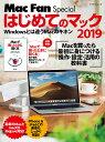 はじめてのマック Windowsとは違うMacのキホン 2019【1000円以上送料無料】