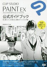 CLIP STUDIO PAINT EX公式ガイドブック 思い通りにマンガが描ける、信頼のオフィシャル入門書/セルシス【1000円以上送料無料】