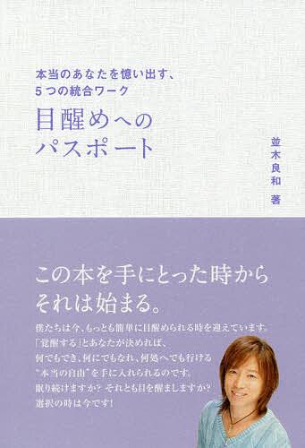 目醒めへのパスポート 本当のあなたを憶い出す、5つの統合ワーク/並木良和【1000円以上送料無料】