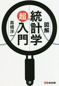 図解統計学超入門/高橋洋一【1000円以上送料無料】