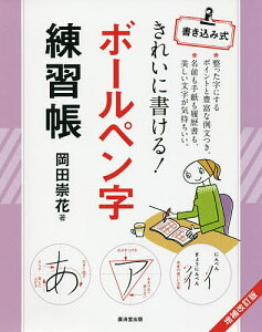 きれいに書ける!ボールペン字練習帳 書き込み式/岡田崇花【1000円以上送料無料】