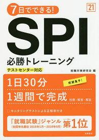 7日でできる!SPI必勝トレーニング '21年度版/就職対策研究会【1000円以上送料無料】