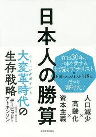 日本人の勝算 人口減少×高齢化×資本主義/デービッド・アトキンソン【1000円以上送料無料】
