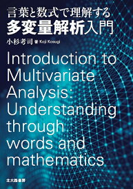言葉と数式で理解する多変量解析入門/小杉考司【1000円以上送料無料】