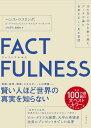 FACTFULNESS 10の思い込みを乗り越え、データを基に世界を正しく見る習慣/ハンス・ロスリング/オーラ・ロスリング…