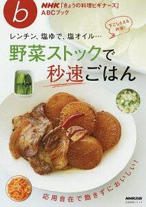 レンチン、塩ゆで、塩オイル…野菜ストックで秒速ごはん【1000円以上送料無料】