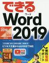できるWord 2019/田中亘/できるシリーズ編集部【1000円以上送料無料】