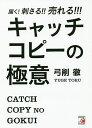 届く!刺さる!!売れる!!!キャッチコピーの極意/弓削徹【1000円以上送料無料】