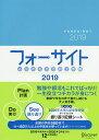 フォーサイト2019【1000円以上送料無料】