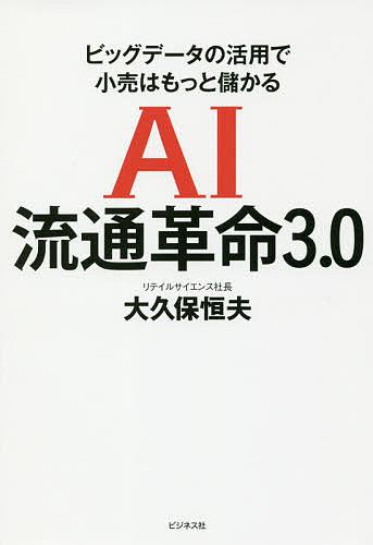 AI流通革命3.0 ビッグデータの活用で小売はもっと儲かる/大久保恒夫【1000円以上送料無料】