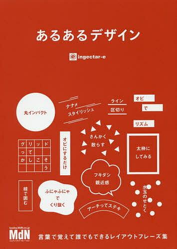 あるあるデザイン 言葉で覚えて誰でもできるレイアウトフレーズ集/ingectar‐e【1000円以上送料無料】