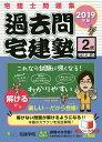 過去問宅建塾 宅建士問題集 2019年版2【1000円以上送料無料】