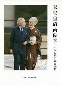 天皇皇后両陛下ともに歩まれた60年/宮内庁侍従職【1000円以上送料無料】