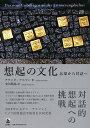 想起の文化 忘却から対話へ/アライダ・アスマン/安川晴基【1000円以上送料無料】