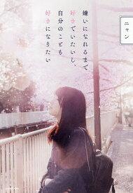 嫌いになれるまで好きでいたいし、自分のことも好きになりたい/ニャン【1000円以上送料無料】