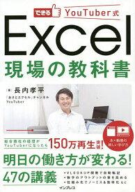 できるYouTuber式Excel現場の教科書/長内孝平【1000円以上送料無料】