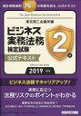 ビジネス実務法務検定試験2級公式テキスト 2019年度版【1000円以上送料無料】