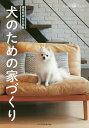 犬のための家づくり【1000円以上送料無料】