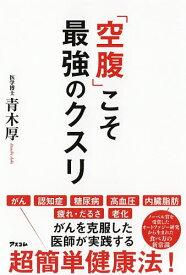 「空腹」こそ最強のクスリ/青木厚【1000円以上送料無料】
