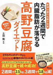 たった2週間で内臓脂肪が落ちる高野豆腐ダイエット 肥満治療の名医が考案 糖質量は白米の約1/20!/土田隆【1000円以上送料無料】