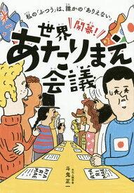 開幕!世界あたりまえ会議 私の「ふつう」は、誰かの「ありえない」/斗鬼正一【1000円以上送料無料】
