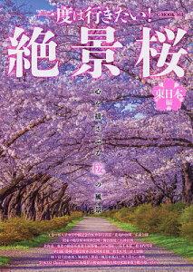 一度は行きたい!絶景桜 心を揺さぶる桜の風景 東日本編/旅行【1000円以上送料無料】
