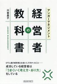 アンガーマネジメント経営者の教科書/川嵜昌子【1000円以上送料無料】
