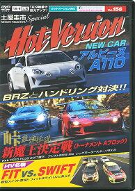 DVD ホットバージョン 156【1000円以上送料無料】