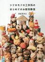 シドロモドロ工作所のはじめてのお彫刻教室/田島享央己【1000円以上送料無料】