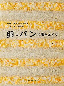 卵とパンの組み立て方 卵サンドの探求と料理・デザートへの応用/ナガタユイ/レシピ【1000円以上送料無料】