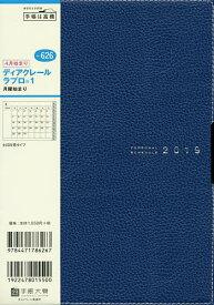 2019年4月始まり ディアクレール ラプロ1 月曜始まり A5判 紺 No.626【1000円以上送料無料】